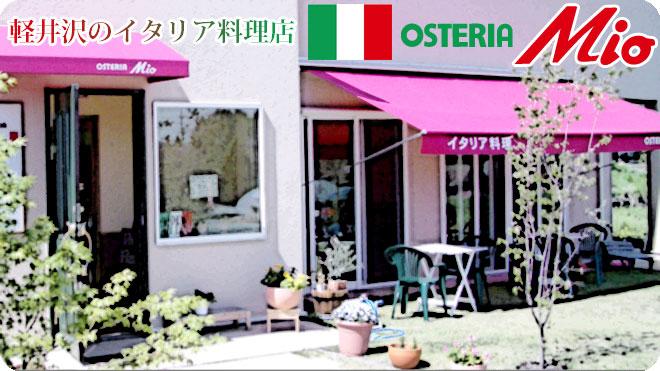 軽井沢のイタリア料理店オステリアミオ