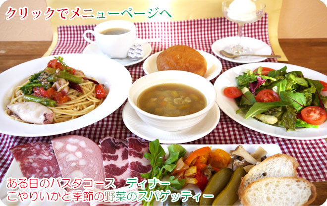 軽井沢のイタリアン レストランのメニュー
